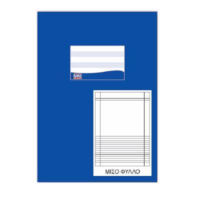 Τετράδιο μπλέ αντιγραφής Unipap 17x25 50φ