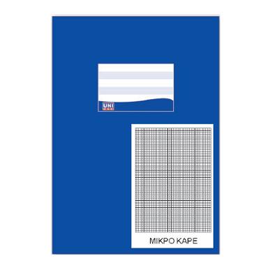 Τετράδιο μπλέ καρέ Unipap 17x25 50φ