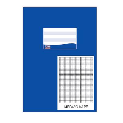 Τετράδιο μπλέ μεγάλο καρέ Unipap 17x25 50φ