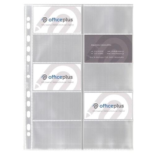 Ζελατίνες αρχειοθέτησης καρτών Α4 10φ.