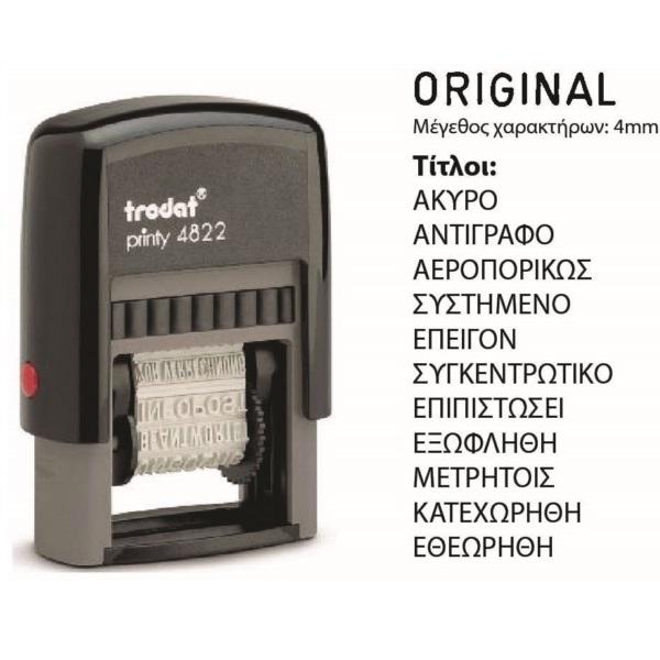 Σφραγίδα τίτλων Trodat 4820