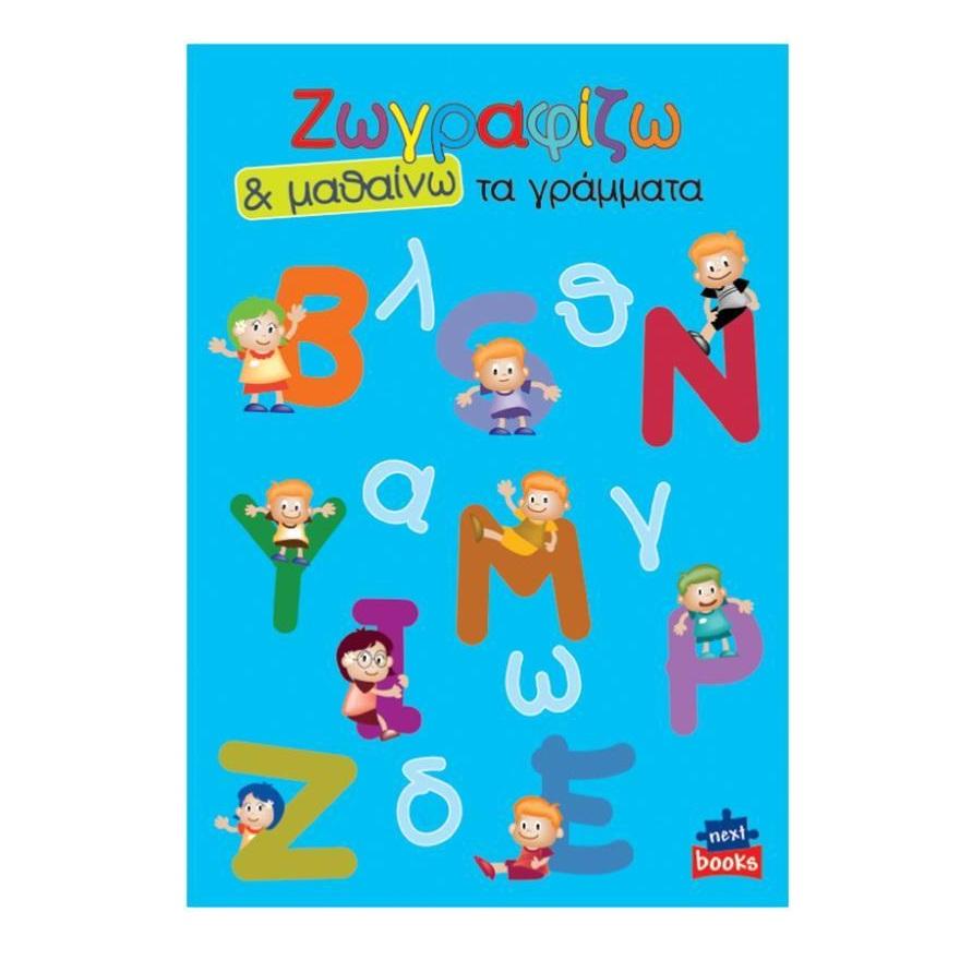 """Βιβλίο """"Ζωγραφίζω και μαθαίνω τα γράμματα"""" 21x29εκ."""