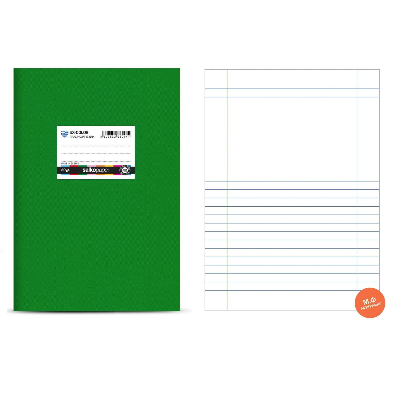 Τετράδιο αντιγραφής Salko Ex-Color 50φ πράσινο