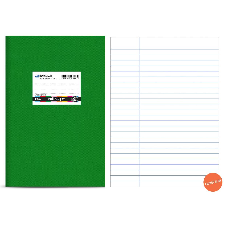 Τετράδιο εκθέσεων Salko Ex-Color 50φ πράσινο