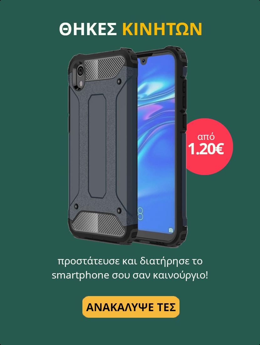 ΘΗΚΕΣ ΚΙΝΗΤΩΝ ΑΠΟ 1,20€