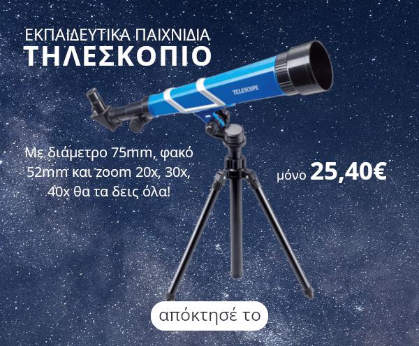 Εκπαιδευτικά παιχνίδια στο officeplus.gr!