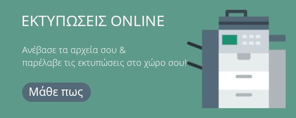 εκτυπώσεις online