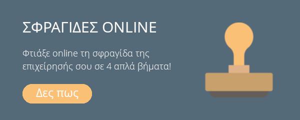 σφραγίδες online