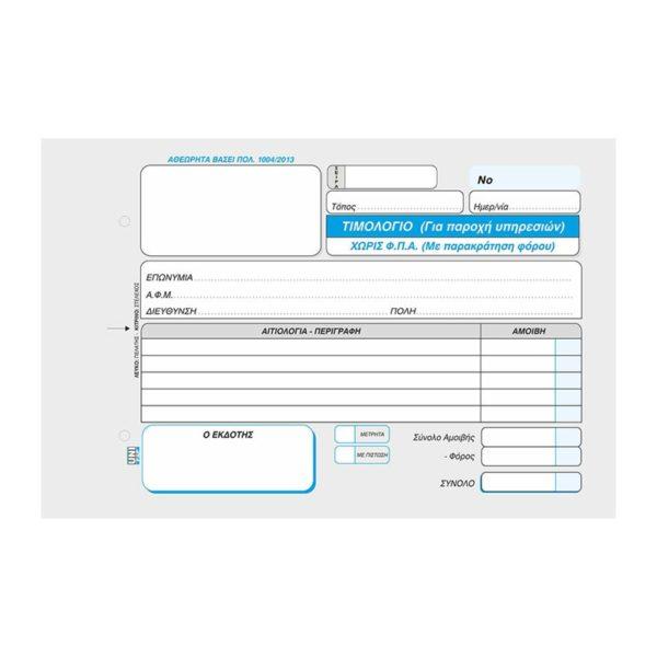 Τιμολόγιο παροχής υπηρεσιών με παρακρατηση χωρίς ΦΠΑ 14x21 διπλότυπο