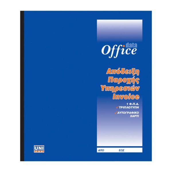 Απόδειξη παροχής υπηρεσιών (invoice) με 1 ΦΠΑ τριπλότυπο 19x20