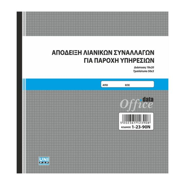 Απόδειξη παροχής υπηρεσιών για συνεργεία με 1 ΦΠΑ τριπλότυπο 19x20