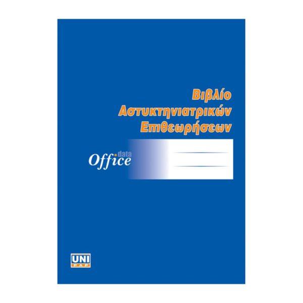 Βιβλίο αστυκτηνιατρικών επιθεωρήσεων 21x29 50φ