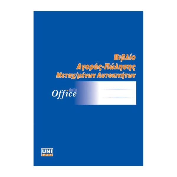 Βιβλίο αγοράς - πώλησης μεταχειρισμένων αυτοκινήτων 21x29 50Φ