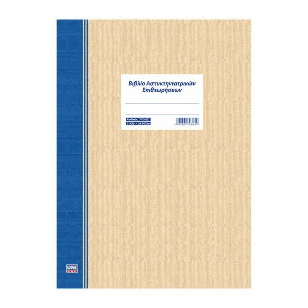 Βιβλίο αστυκτηνιατρικών επιθεωρήσεων 21x29 24Φ
