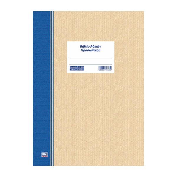 Βιβλίο αδειών προσωπικού 21x29 24φ