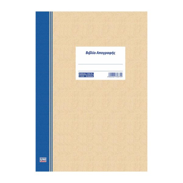Βιβλίο απογραφής 21x29 50φ