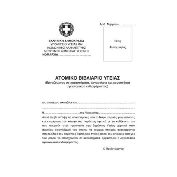 Ατομικό βιβλιάριο υγείας 10x15