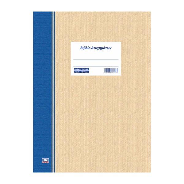 Βιβλίο ατυχημάτων 21x30 40φ