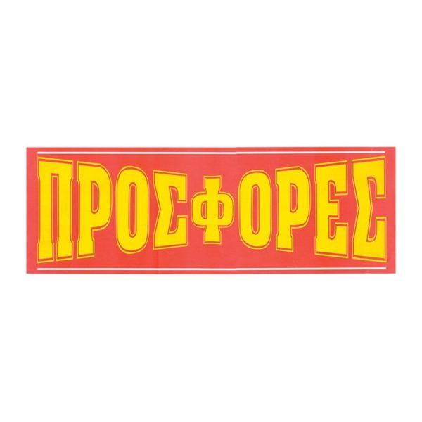 """""""ΠΡΟΣΦΟΡΕΣ"""" Banner 15x42 100φ"""
