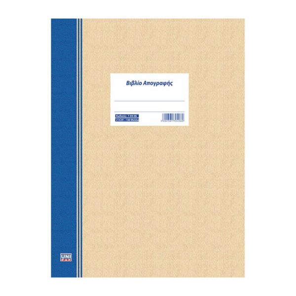 Βιβλίο απογραφής 21x29 100φ