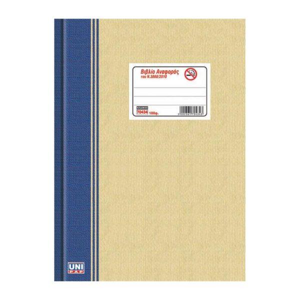 Βιβλίο αναφοράς παραβιάσεων καπνίσματος 21x29 100φ