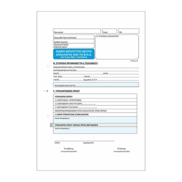 Δελτίο απαλλαγής ΦΠΑ 17x25 διπλότυπο