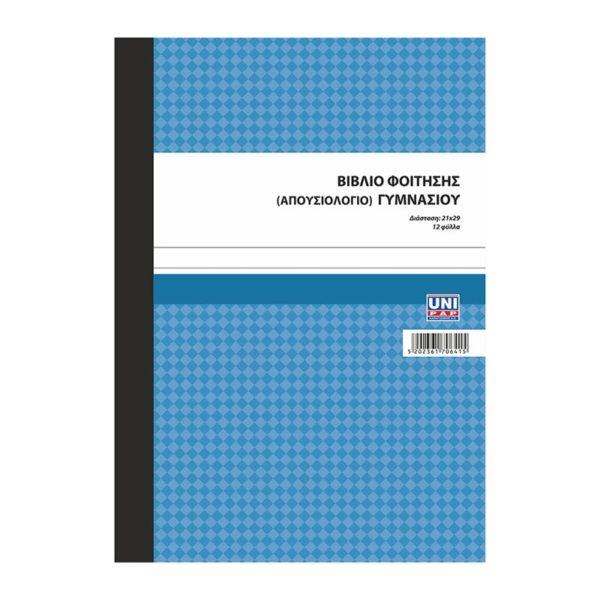 Βιβλίο φοίτησης - απουσιών γυμνασίου 21x29 12φ