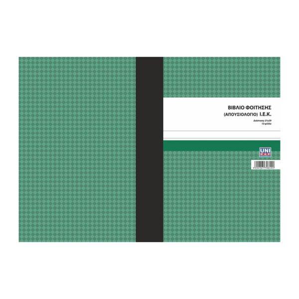 βιβλίο φοιτήσεως ΙΕΚ (απουσιών) 21x29 12Φ