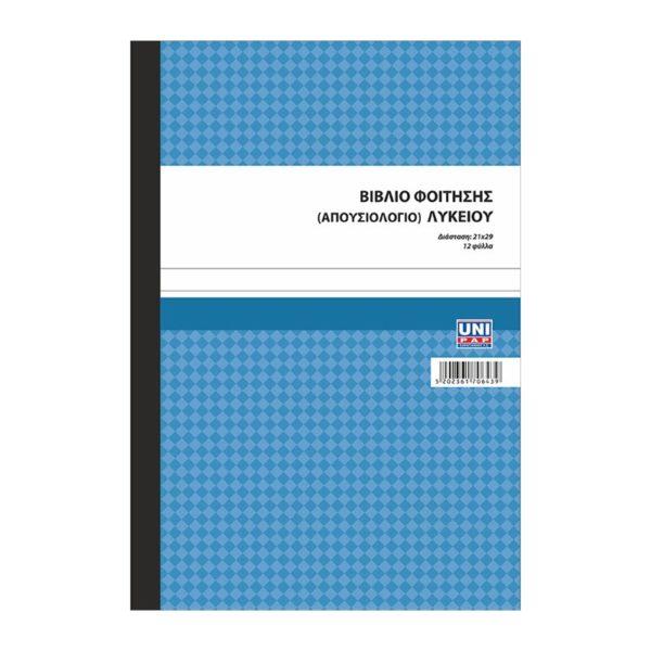Βιβλίο φοίτησης - απουσιών λυκείου - ΤΕΕ 12φ