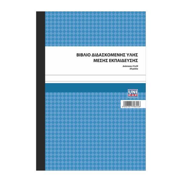 Βιβλίο διδασκόμενης ύλης μέσης εκπαίδευσης 21x29 50Φ