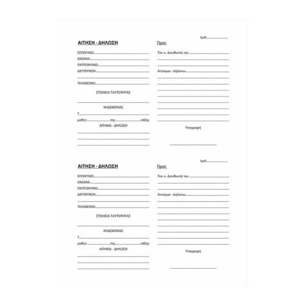Βιβλίο αιτήσεων δηλώσεων γυμνασίου - λυκείου 21x29 100φ