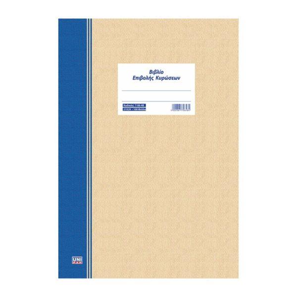 Βιβλίο επιβολής κυρώσεων Γυμνασίου - Λυκείου - ΤΕΕ 100φ 21x29