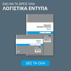 Λογιστικά έντυπα (απόδείξεις, τιμολόγια, δελτία) στο officeplus.gr