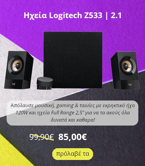 Ηχεία LOGITECH Z533 2.1 στο officeplus.gr
