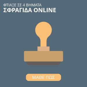 Κατασκευή σφραγίδας στη Θεσσαλονίκη και online στο officeplus.gr