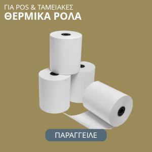 Ρολά για POS και ταμειακές στο officeplus.gr