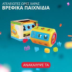 Βρεφικά παιχνίδια προσχολικής ηλικίας στο officeplus.gr