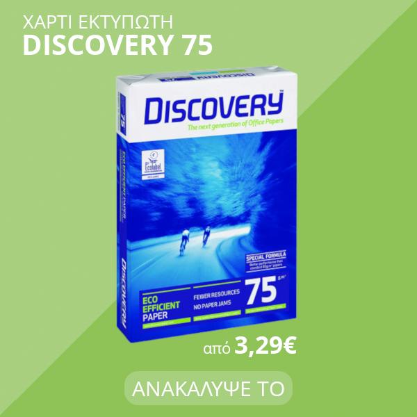 Χαρτί εκτυπωτή Α4 Discovery 75 στο officeplus.gr! Χαμηλή τιμή, αξεπέραστη ποιότητα!