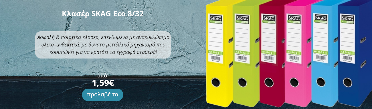 Κλασέρ Skag στο officeplus.gr