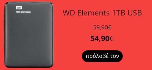Εξωτερικός δίσκος WD στο officeplus.gr