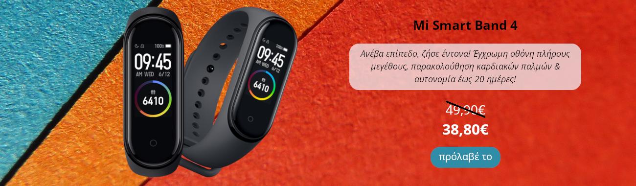Smartwatch Xiaomi Mi Band 4 στο officeplus.gr